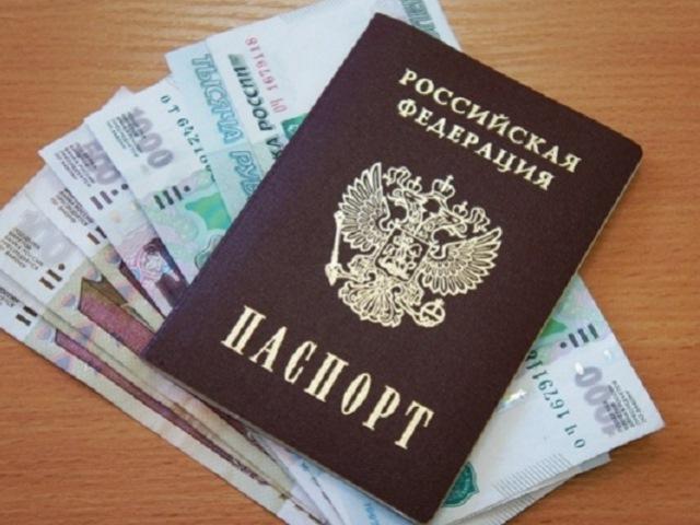 Деньги по паспорту срочно