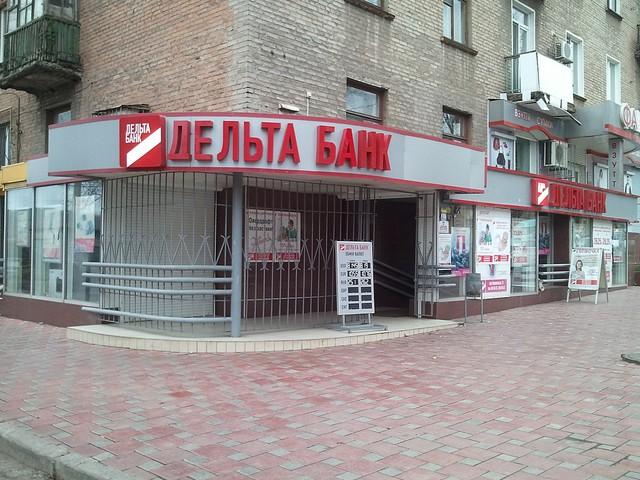 Дельта Банк требует возврата долга