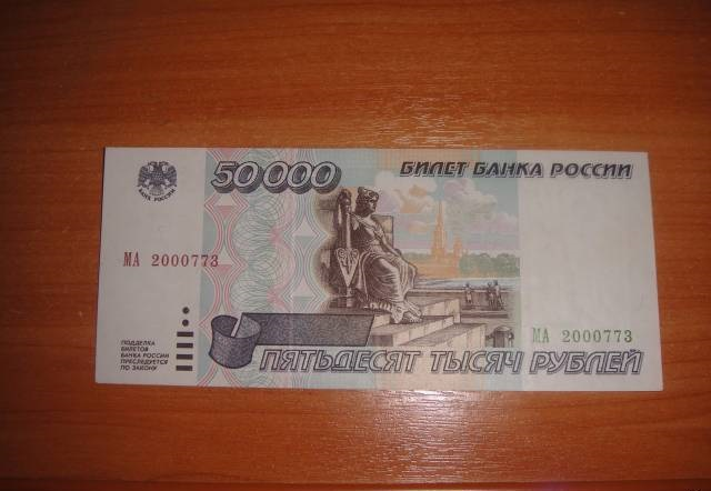 Кредит 50 000 рублей