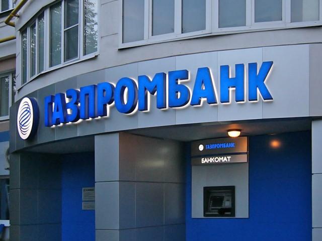 Кредит в газпромбанке для зарплатных клиентов