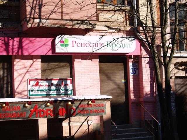 Ренессанс кредит в Новокузнецке