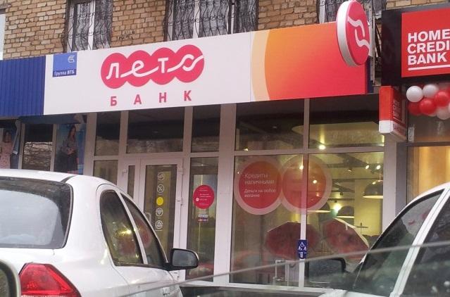 Наличные в кредит в Лето банке