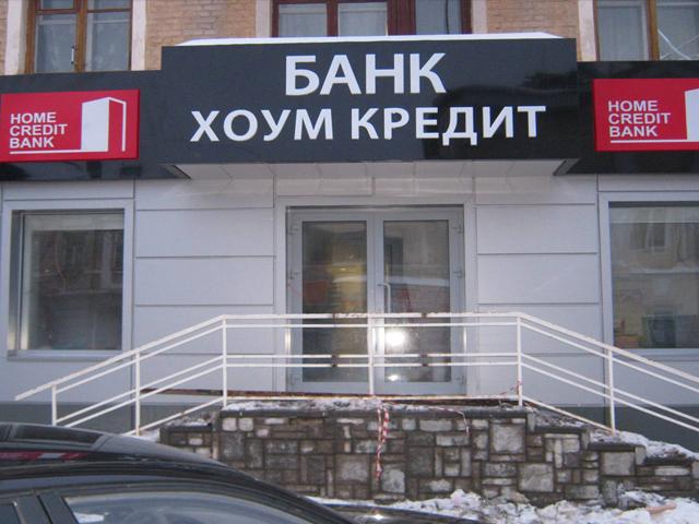 Банки г орска кредиты