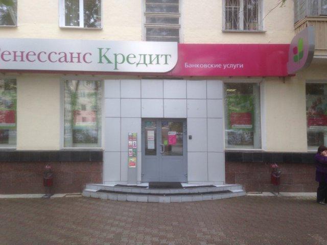Ренессанс кредит в Пятигорске