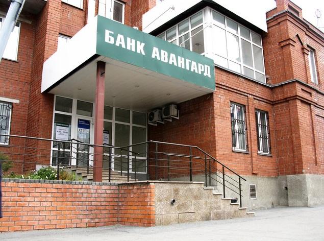 Кредиты от банка Авангард