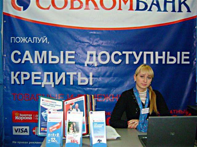 Красноярский Совкомбанк для людей