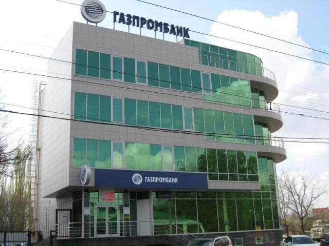 Тюменский Газпромбанк