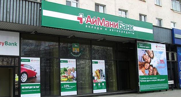 айманибанк в Новокузнецке