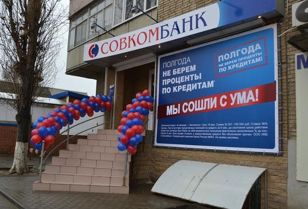 Краснодарский Совкомбанк одобряет кредиты почти всем