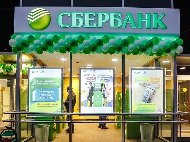 Владивостокский Сбербанк
