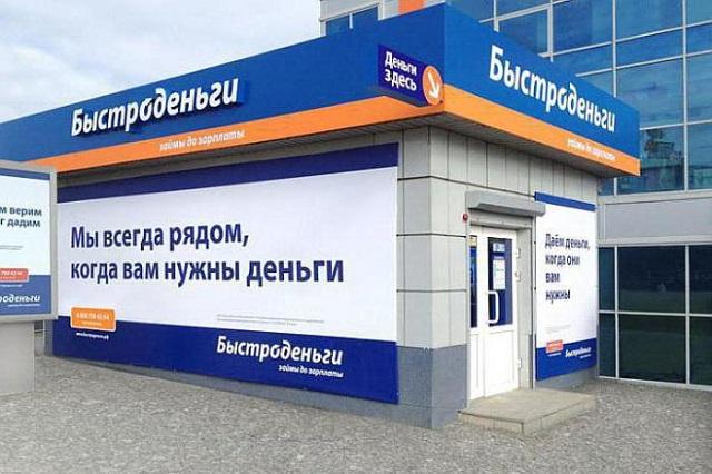 Быстроденьги в Тольятти