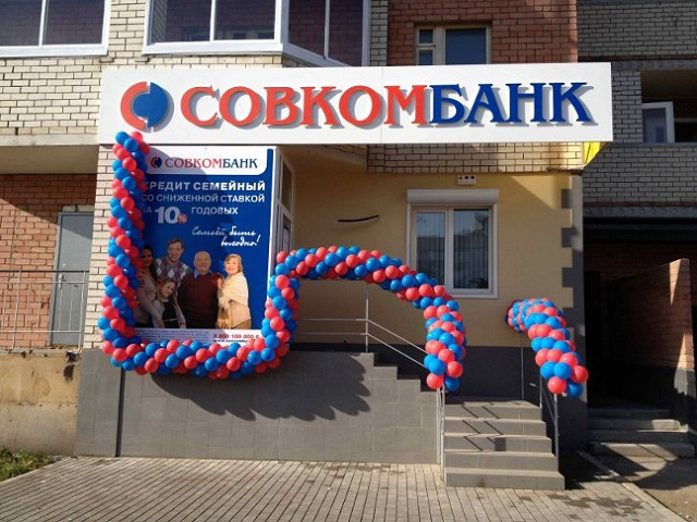 Кемеровский Совкомбанк идет на встречу клиентам