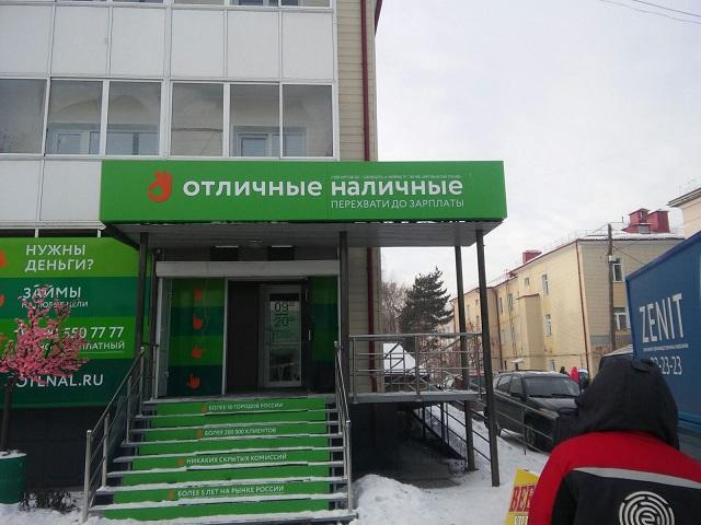 Отличные наличные в Хабаровске выдают многим займы