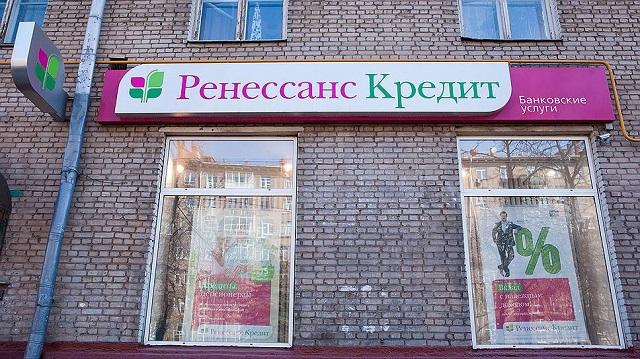 Ренессанс Кредит в Вологде
