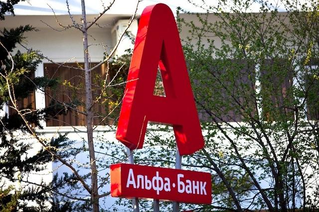 Воронежский Альфа банк