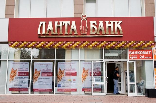 330000 в кредит от Ланта Банка