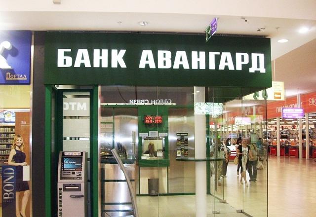 Банк Авангард в Электростали