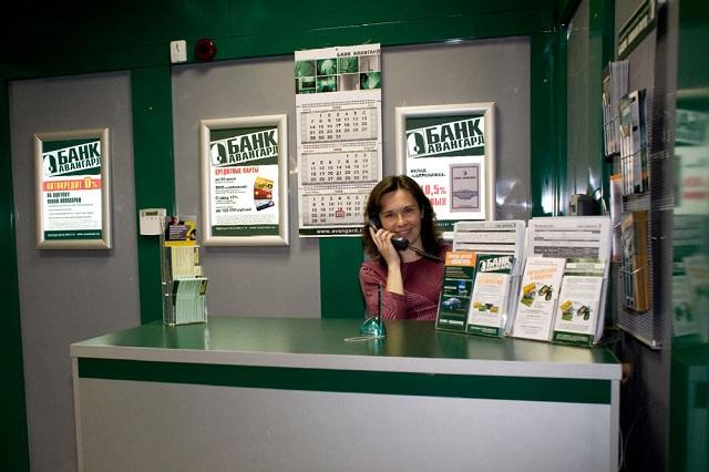 Банк Авангард в Кургане