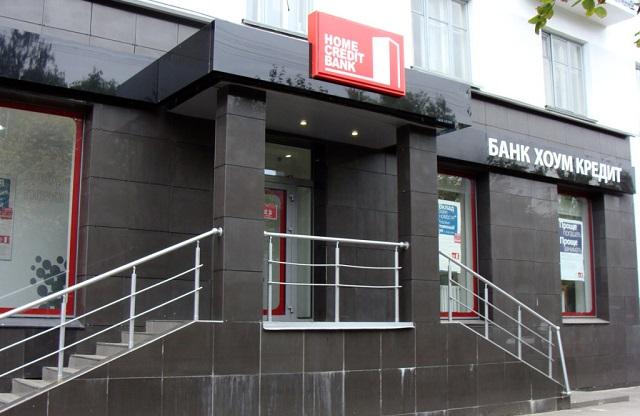 Банк Хоум кредит в Нижнем Тагиле