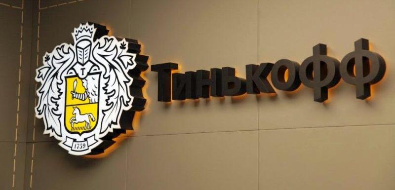 Банк Тинькофф в Саранске