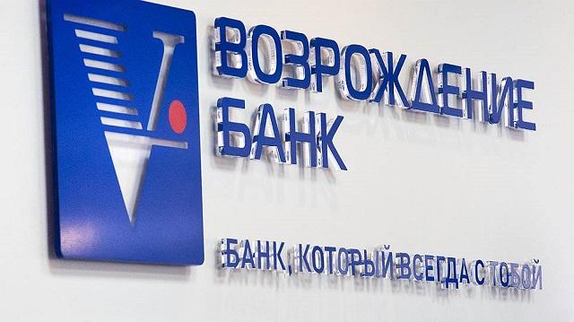 Банк Возрождение в Балашихе