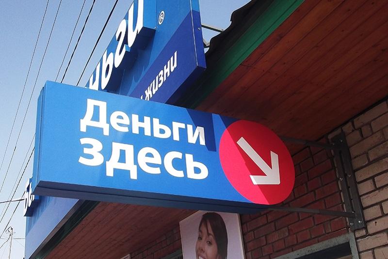 Быстроденьги в Иваново