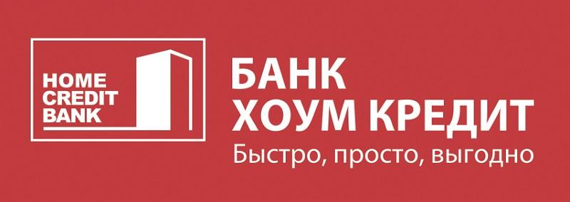 Хоум Кредит в Октябрьском