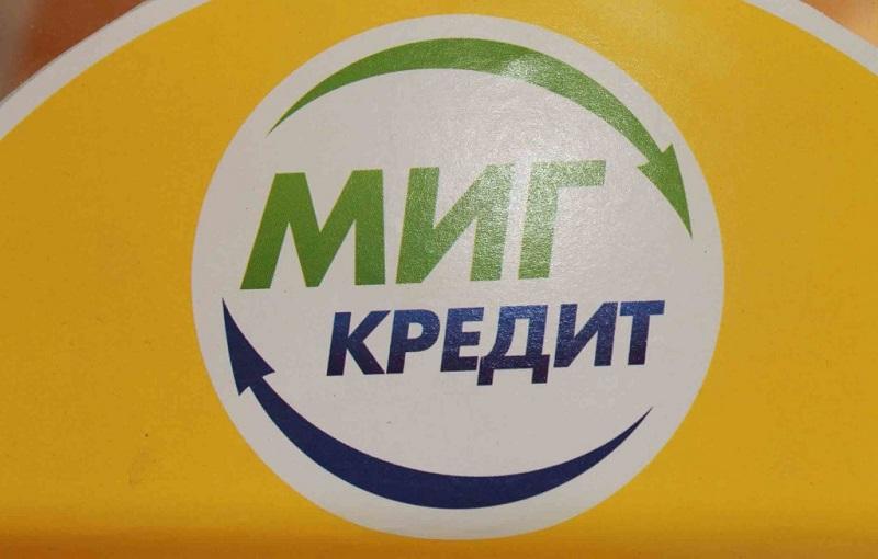 МигКредит в Санкт-Петербурге