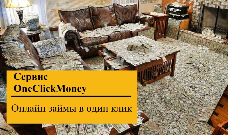 one click money в Ярославле