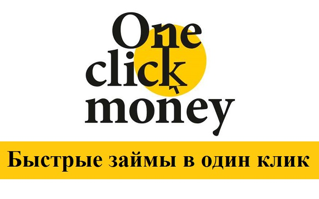 one click money в Ульяновске