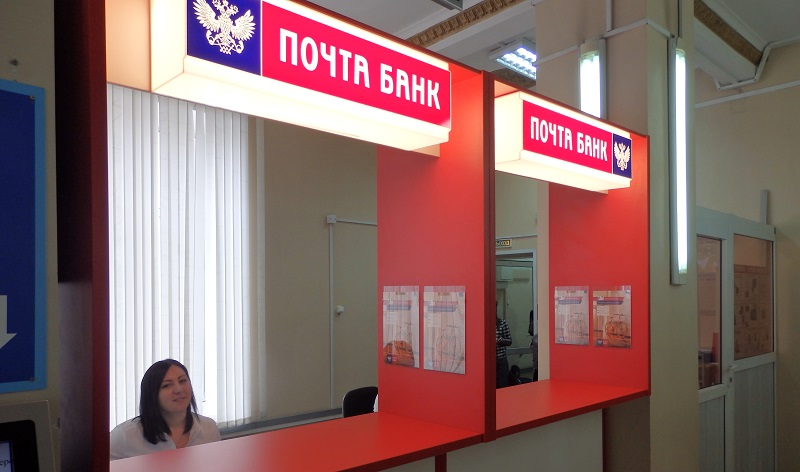 Почта банк в Кисловодске