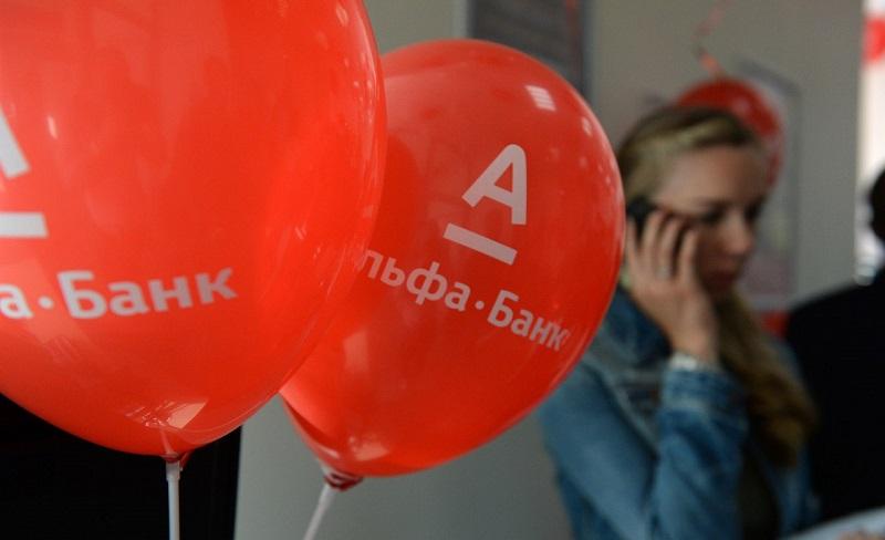 Альфа Банк в Новокузнецке