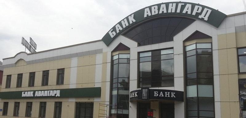Банк Авангард в Подольске