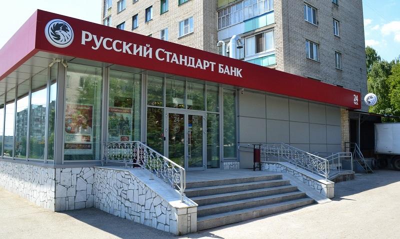 Банк Русский Стандарт в Чебоксарах