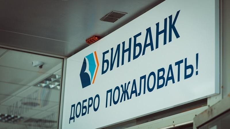 Бинбанк в Пятигорске