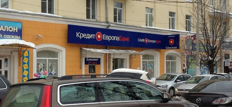 Кредит Европа банк в Кирове