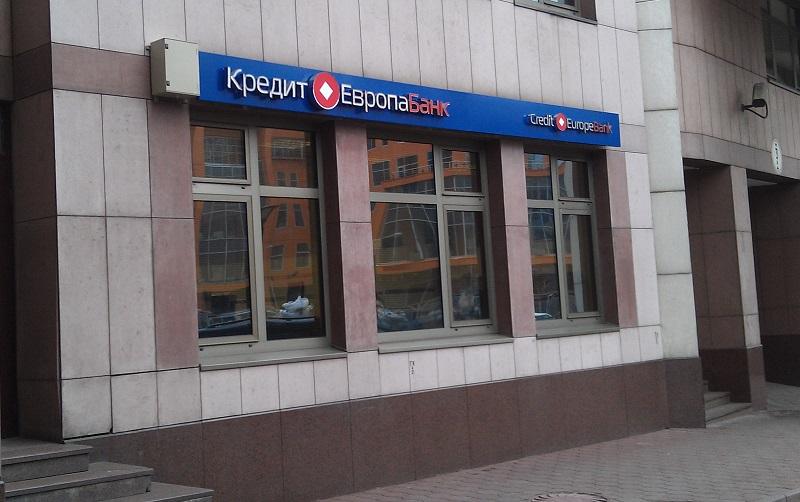 Кредит Европа Банк в Новосибирске