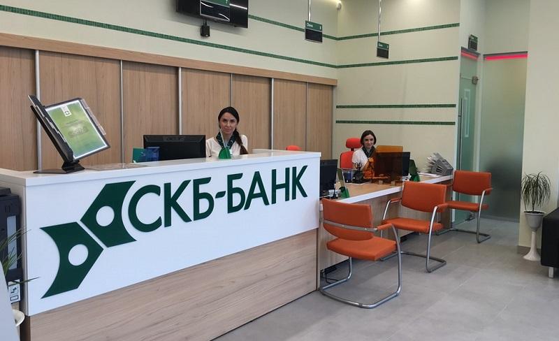 Кредиты без справок в СКБ банке