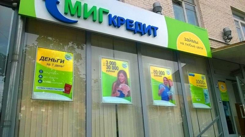 Миг Кредит в Туле