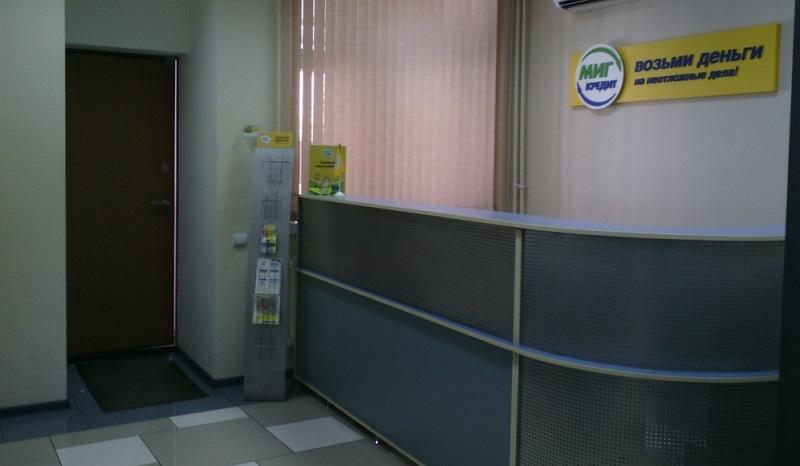 МигКредит в Новосибирске
