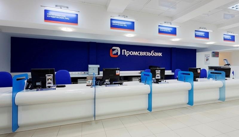 Промсвязьбанк в Иваново