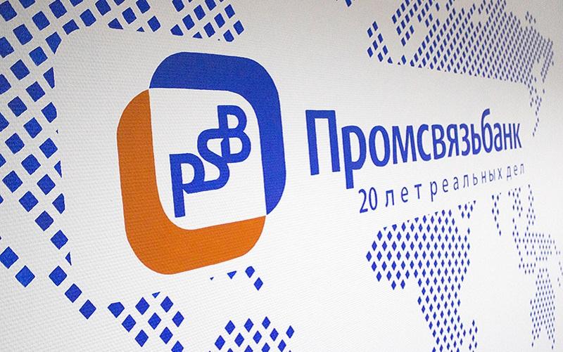 Промсвязьбанк в Перми