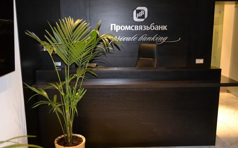 Промсвязьбанк в Волгограде