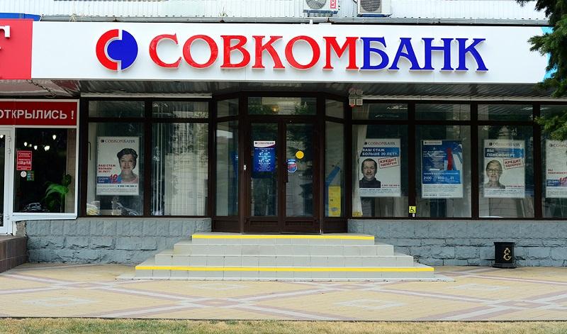 Совкомбанк в Белгороде