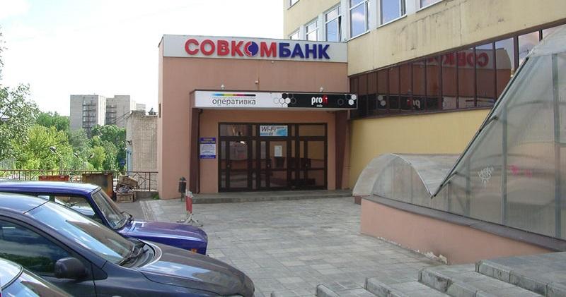 Совкомбанк в Бийске