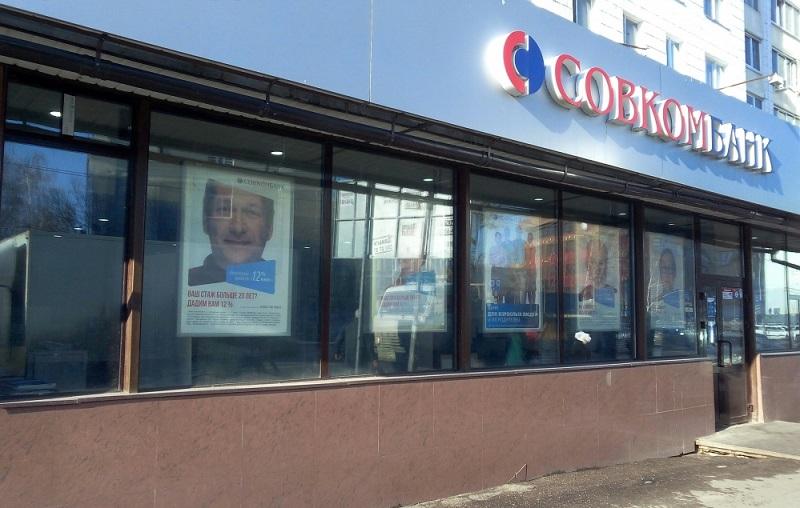 Совкомбанк в Кирове