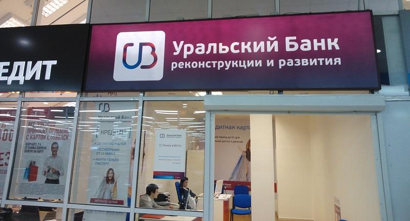 УБРИР в Екатеринбурге