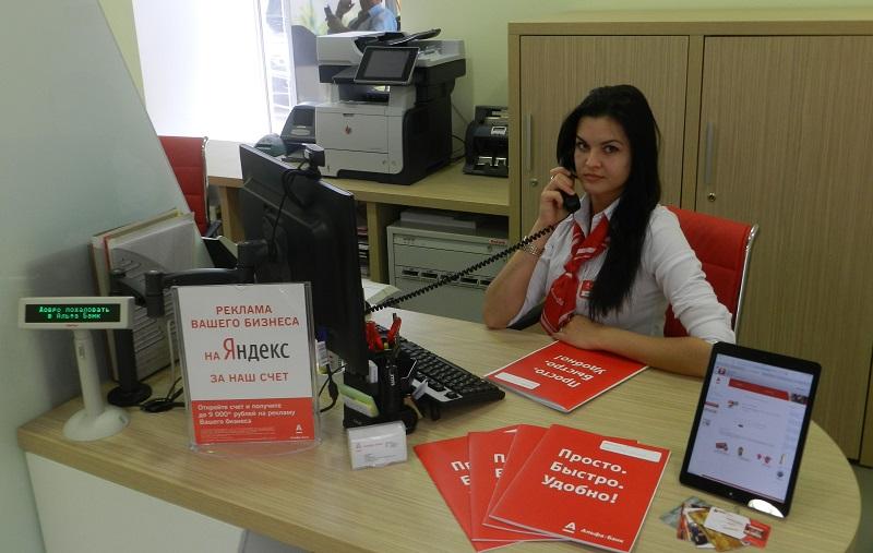 Альфа-Банк в Астрахани