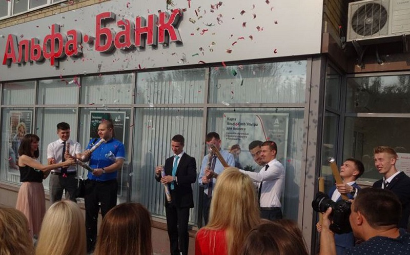 Альфа-Банк в Брянске