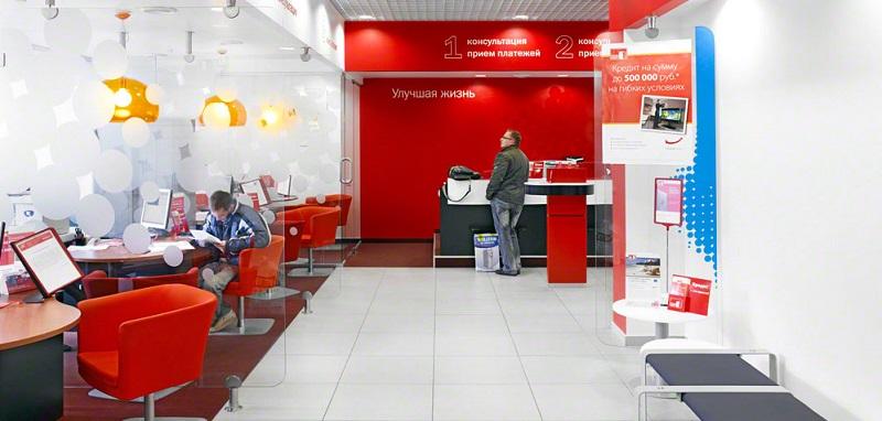 Банк Хоум Кредит в Саратове